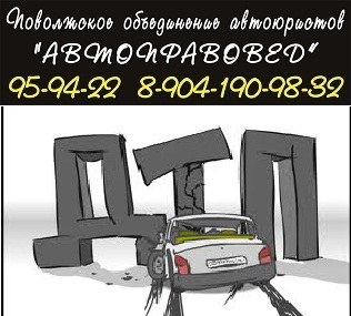 автоюрист ульяновск засвияжский район - фото 11
